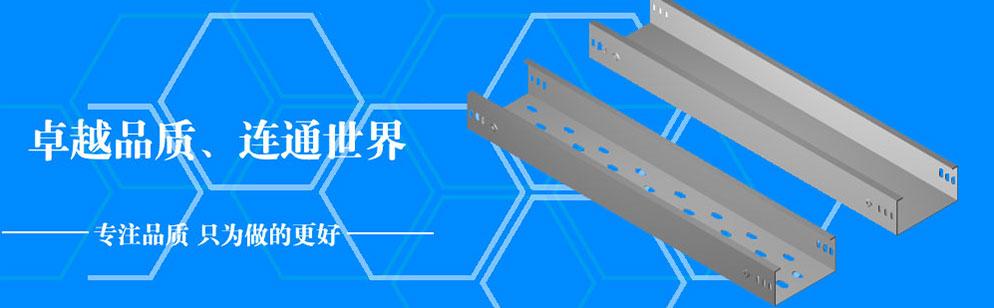 镀锌电缆桥架厂家批发